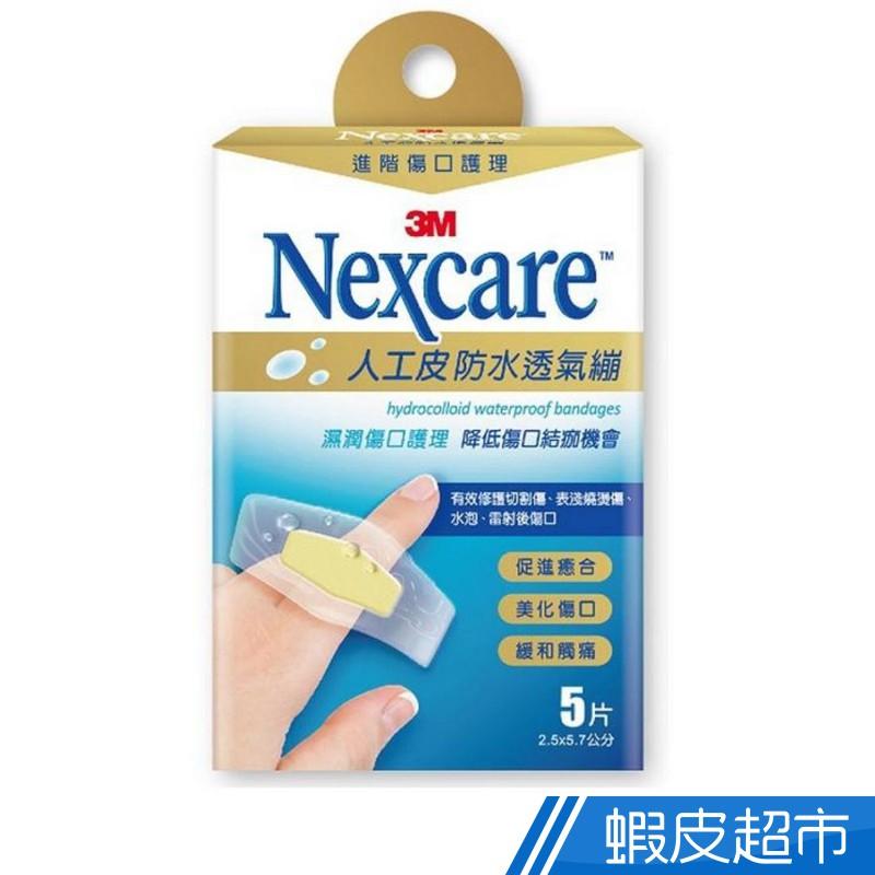 3M Nexcare 人工皮 防水透氣繃 5片/包 促進癒合 美化傷口 緩和觸痛 OK繃 現貨 蝦皮24h