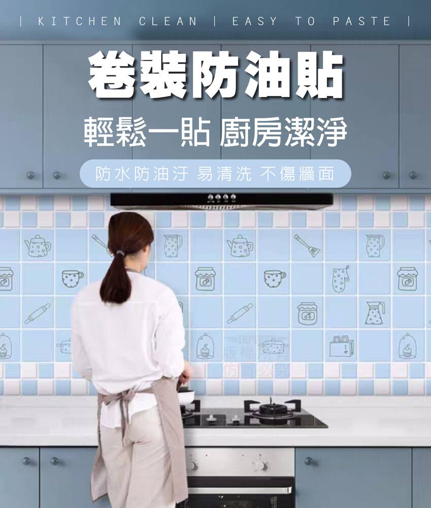 卷裝防油貼 廚房貼 防水 防油汙 防油貼 儲物抽屜 廚房檯面 電腦桌面 無痕黏貼
