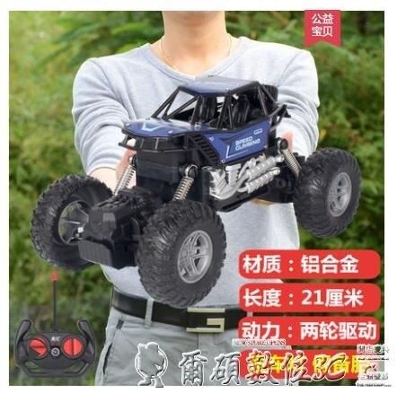 遙控車 超大兒童遙控車充電動遙控汽車玩具合金遙控越野車男孩四驅攀爬車爾碩 雙11