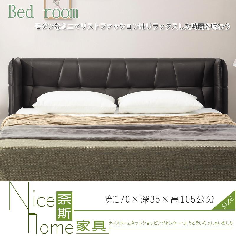 奈斯家具nice600-4-hdc 安德魯5尺床頭片/黑皮