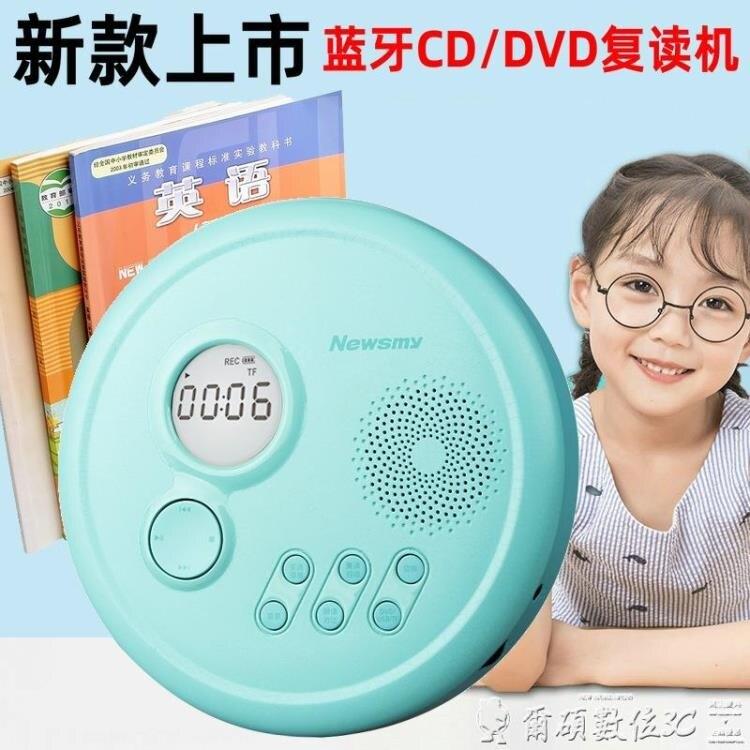 CD機 復讀機光盤學習機同步小學初中高中學生英語課本便攜隨身聽藍芽U盤光碟機家用 爾碩 雙11