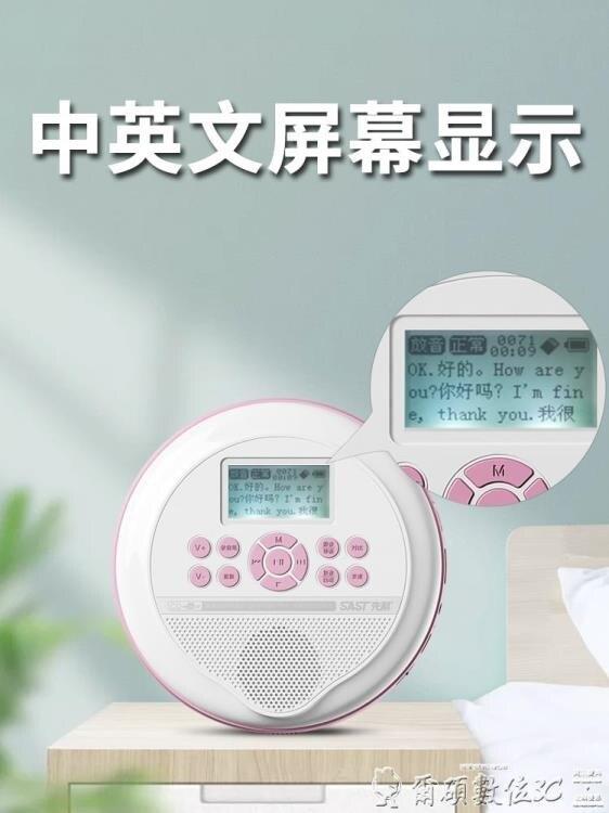 CD機 便攜式CD播放機隨身聽MP3小學生英語復讀機U盤家用光碟播放器 爾碩 雙11