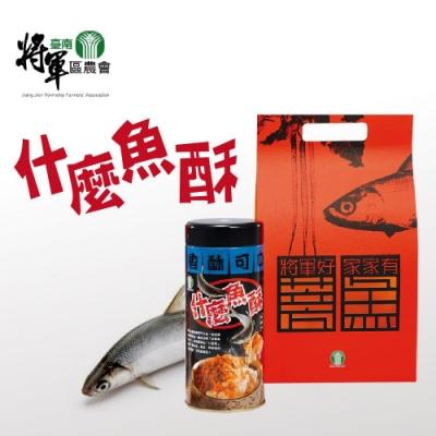 【將軍農會】什麼魚酥 (300g / 罐 x2罐)