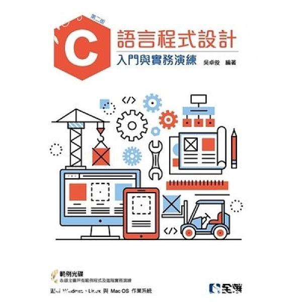 C語言程式設計(入門與實務演練)(2版)(附範例光碟)
