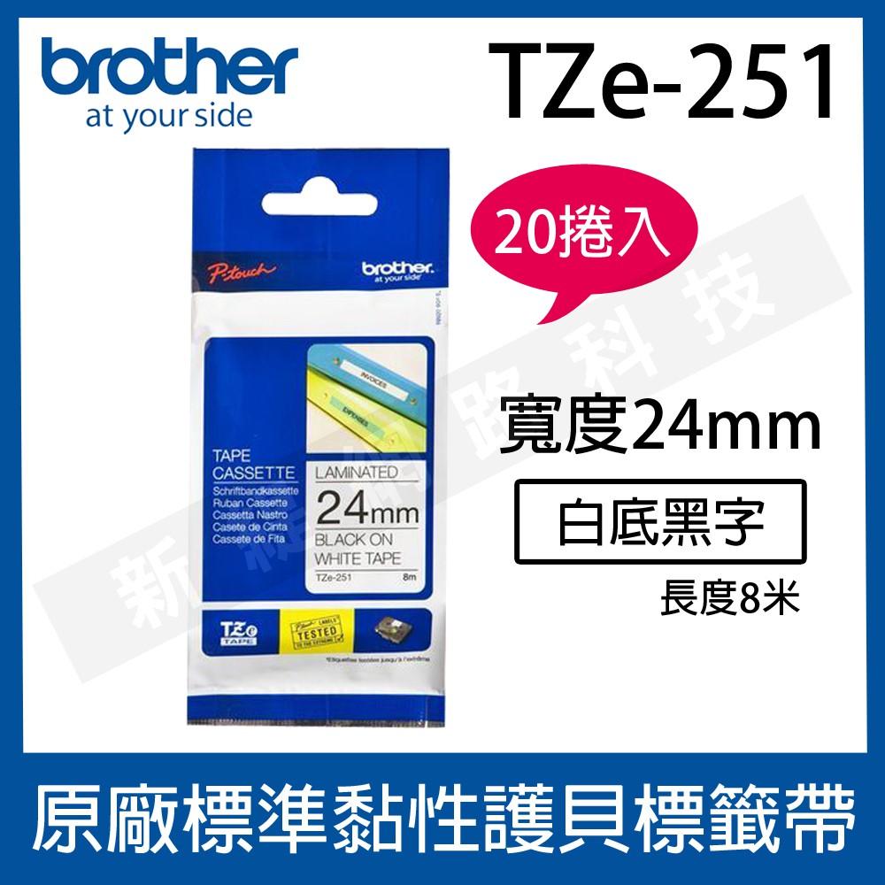 【20捲入免運】brother 24mm 原廠護貝標籤帶 TZe-251/TZ-251 白底黑字-長度8M