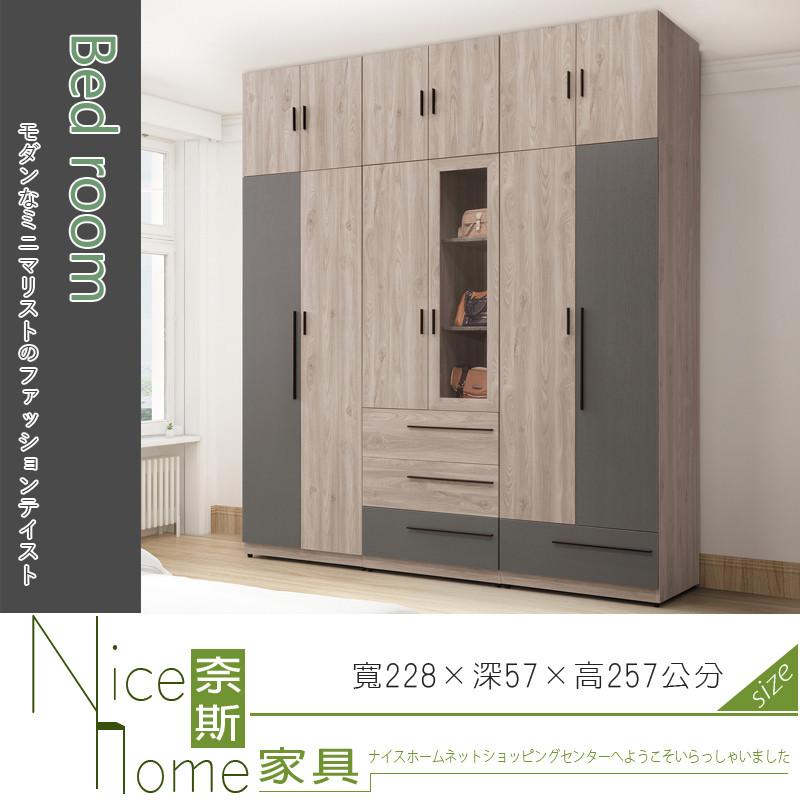奈斯家具nice607-1-hdc 華沙7.5尺組合高衣櫥
