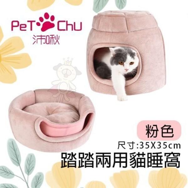 pet chu沛啾 踏踏兩用貓睡窩-粉色讓貓咪睡眠與紓壓睡床 睡墊 睡窩