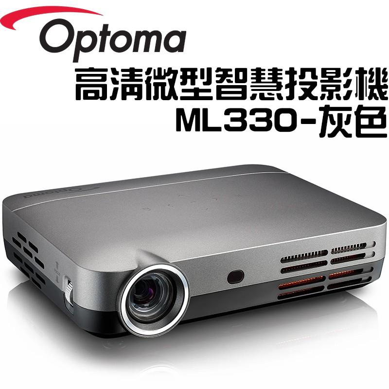 【Optoma 奧圖碼】ML330 高清微型智慧投影機 辦公室投影機 灰色