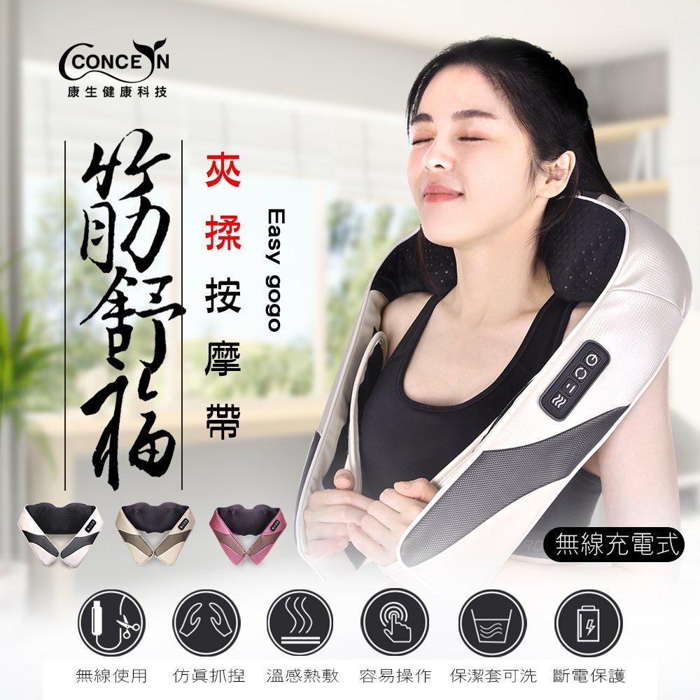【Concern康生】Easy GoGo無線筋舒福-夾揉按摩帶(珍珠白/香檳金/玫瑰紫)CM-153
