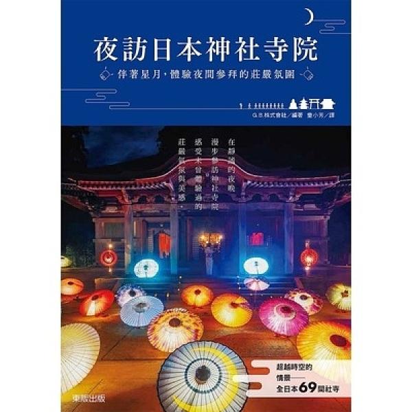 夜訪日本神社寺院(伴著星月體驗夜間參拜的莊嚴氛圍)