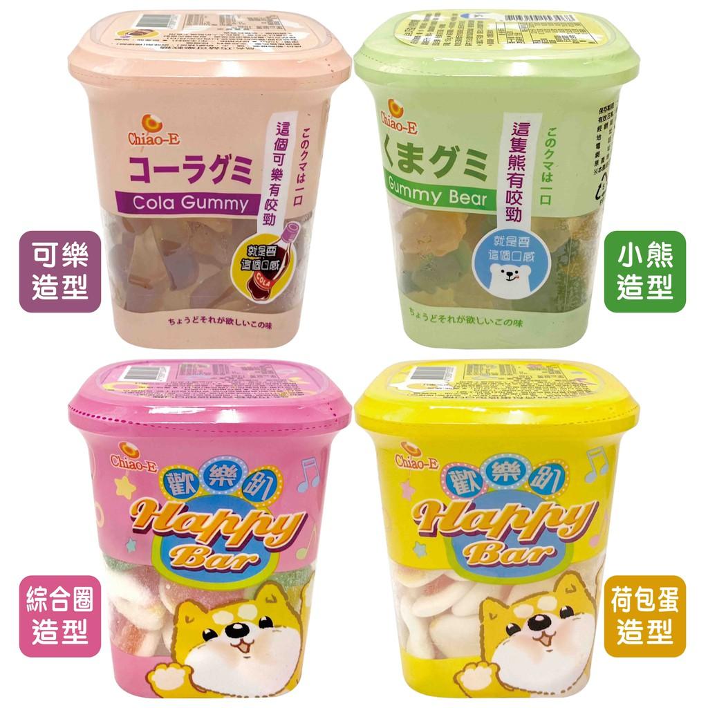 Chiao巧益 QQ軟糖 小熊造型/可樂造型150g 綜合圈/荷包蛋140g 糖果 造型