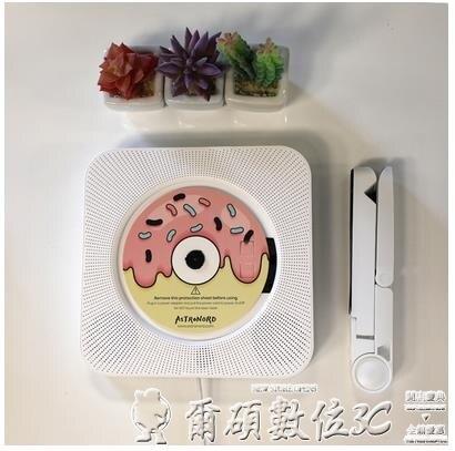 CD機 壁掛cd播放機dvd播放機藍芽收音一體小型家用播放機dvd高清便攜式 爾碩 雙11