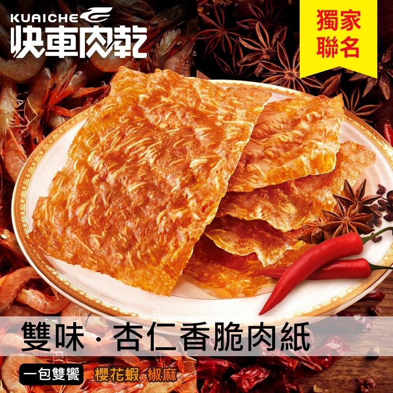 【快車肉乾x蝦皮購物】獨家新品!超薄雙味杏仁香脆肉紙(椒麻/櫻花蝦) - 超值分享包