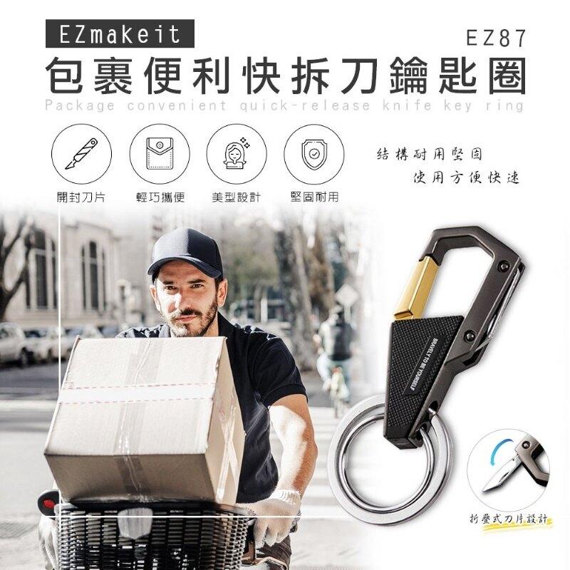 EZmakeit-EZ87包裹便利快拆刀鑰匙圈【風雅小舖】