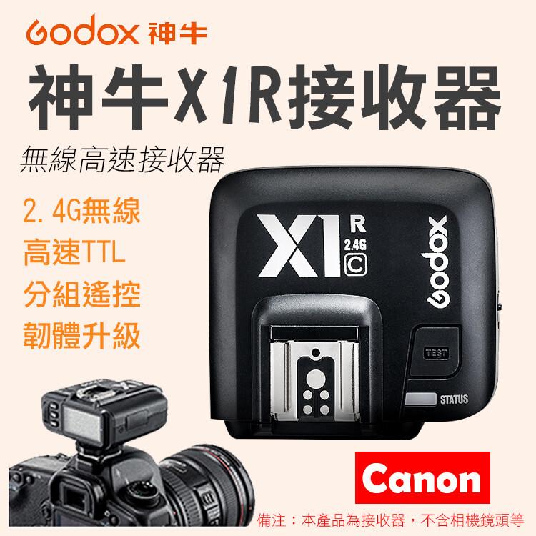 神牛x1r-c 接收器 佳能canon專用 無線引閃器 支援ttl