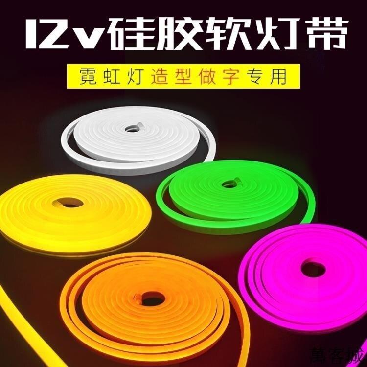 LED硅膠霓虹燈帶12V柔性七彩戶外防水燈帶廣告招牌造型做字軟燈條第一個 現貨快出