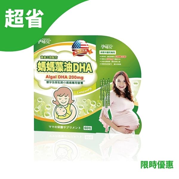 ◤媽媽特惠◢孕哺兒 媽媽藻油 DHA 軟膠囊 60粒 (超省)