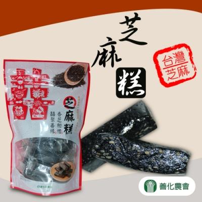 【善化農會】芝麻糕  ( 300g-包 x3包)