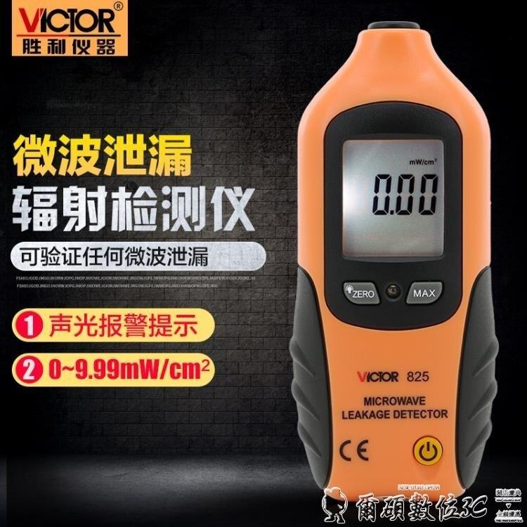 檢測器 勝利電磁輻射檢測儀VC825 微波泄漏檢測儀家用電磁波輻射監測儀爾碩 雙11
