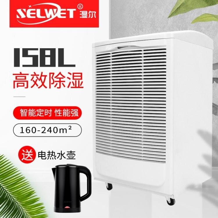 夯貨折扣!工業除濕機家用抽濕機大功率除濕器家用干燥機吸濕器抽濕器 NMS