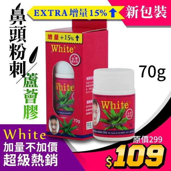 White 鼻頭粉刺蘆薈膠 70g