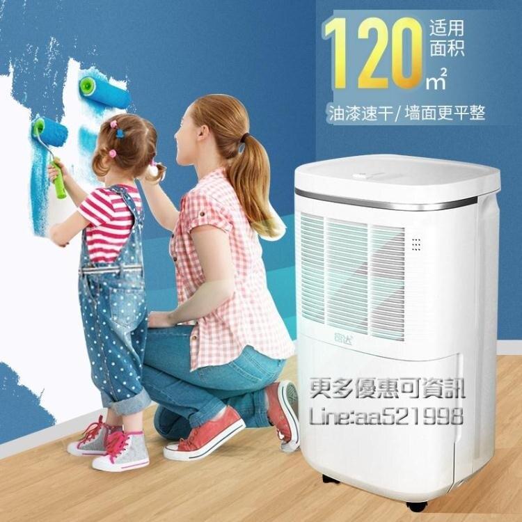 夯貨折扣!除濕機家用臥室小型空氣吸濕器地下室工商業抽濕大功率干燥機 NMS