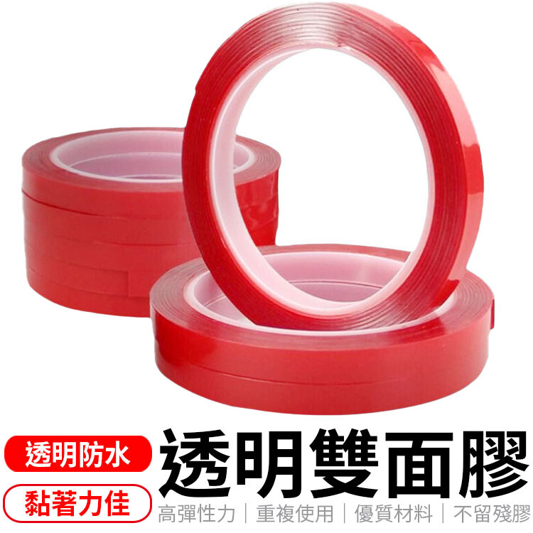 1.5cm雙面防水膠條 強力萬用雙面膠 雙面膠帶 雙面膠 免釘膠 壓克力膠帶 萬能膠 免打孔膠帶