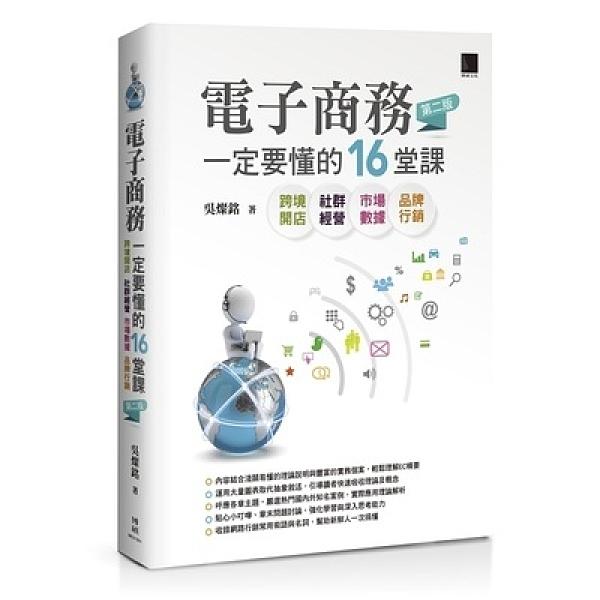 電子商務一定要懂的16堂課跨境開店X社群經營X市場數據X品牌行銷(2版)