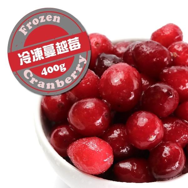 天時莓果-冷凍蔓越莓400g-冷凍宅配