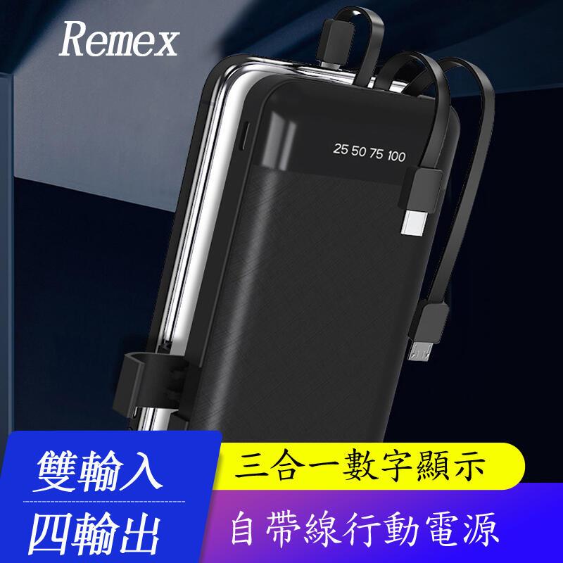 remax 自帶線10000mah 行動電源 大容量 快充三合一行動充 蘋果安卓typec接孔