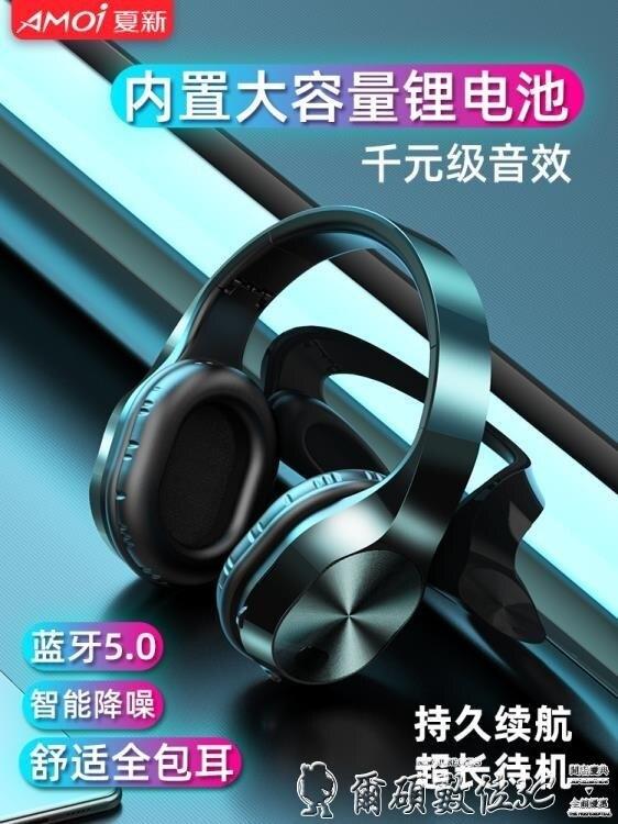 頭戴式耳機 夏新T5無線藍芽耳機游戲電腦手機頭戴式重低音運動跑步耳麥5.0音樂降噪