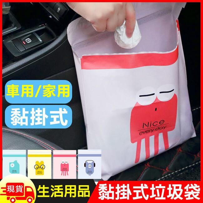 卡通黏掛式貼式攜帶式車用家用加厚垃圾袋