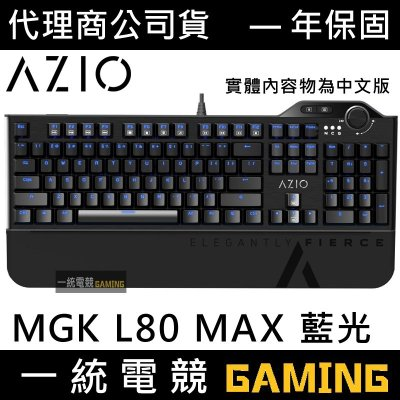 【一統電競】AZIO MGK L80 MAX 藍光 機械式電競鍵盤 MGK-L80 MAX 青軸