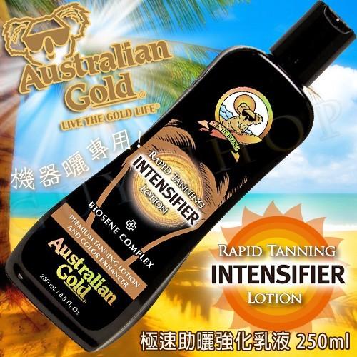 spf0australian gold 金色澳洲 rapid tanning 極速助曬強化乳液250