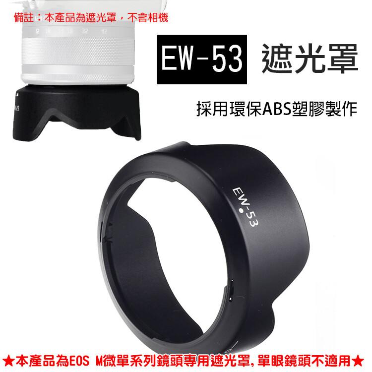 佳能微單ew-53蓮花型遮光罩
