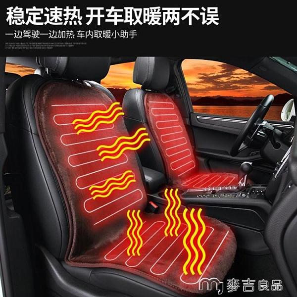 發熱坐墊汽車加熱坐墊冬季車載雙車褥子座墊單片12V電加熱保暖毛絨座椅墊YYS 快速出貨