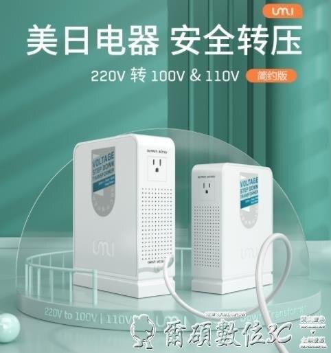 變壓器 優美變壓器220V轉110V100電源電壓轉換器2000W美國日本電飯煲家用 爾碩