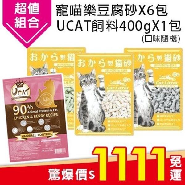 活動下殺1111寵喵樂環保豆腐砂7lx6包+ucat飼料400gx1包(口味隨機)