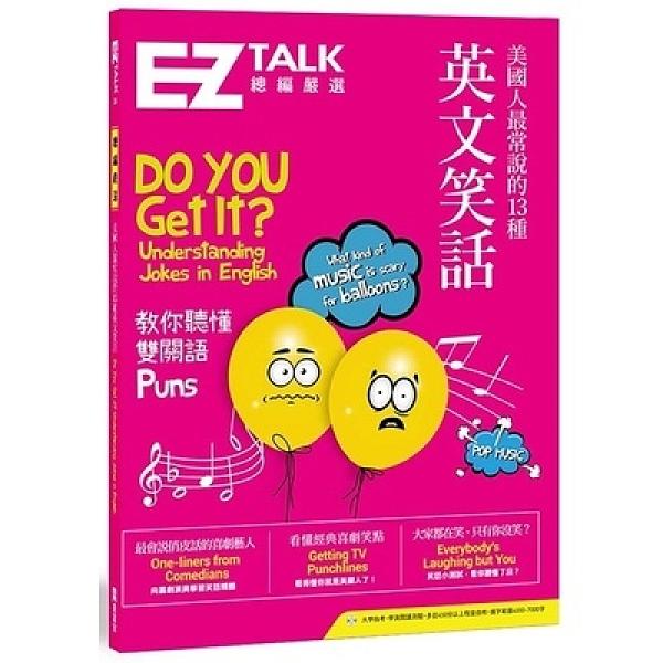 美國人最常說的13種英文笑話(EZ TALK總編嚴選特刊)(1書1MP3)