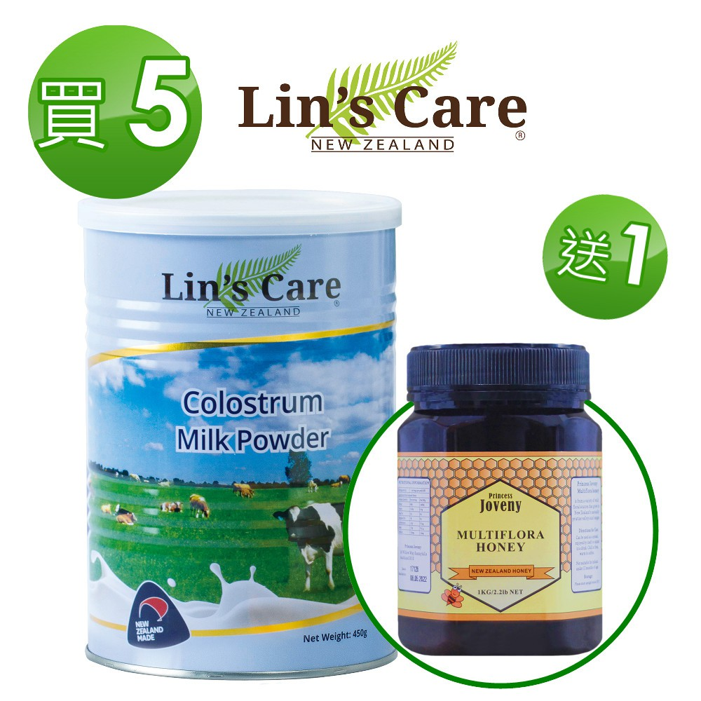 2021新貨【紐西蘭Lin's Care】 初乳奶粉 5+1組 (5罐送1罐紐西蘭百花蜜)