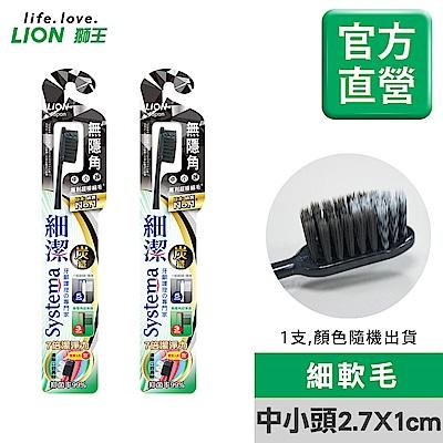 日本獅王LION細潔無隱角炭纖牙刷 中小頭(顏色隨機出貨)