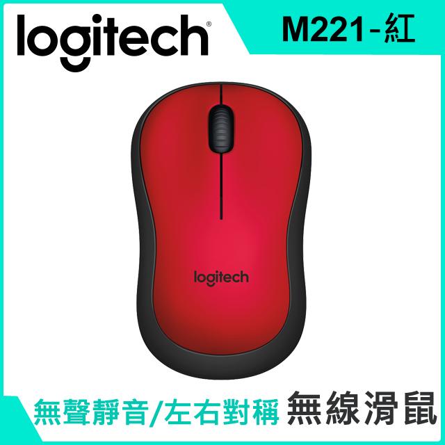 羅技 M221 靜音無線滑鼠-紅