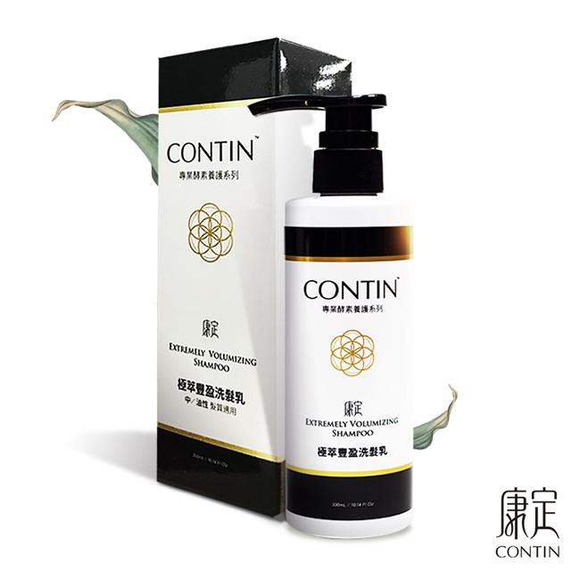 【CONTIN 康定】酵素極萃豐盈洗髮乳(細軟髮/偏油性頭皮適用/配方升級)