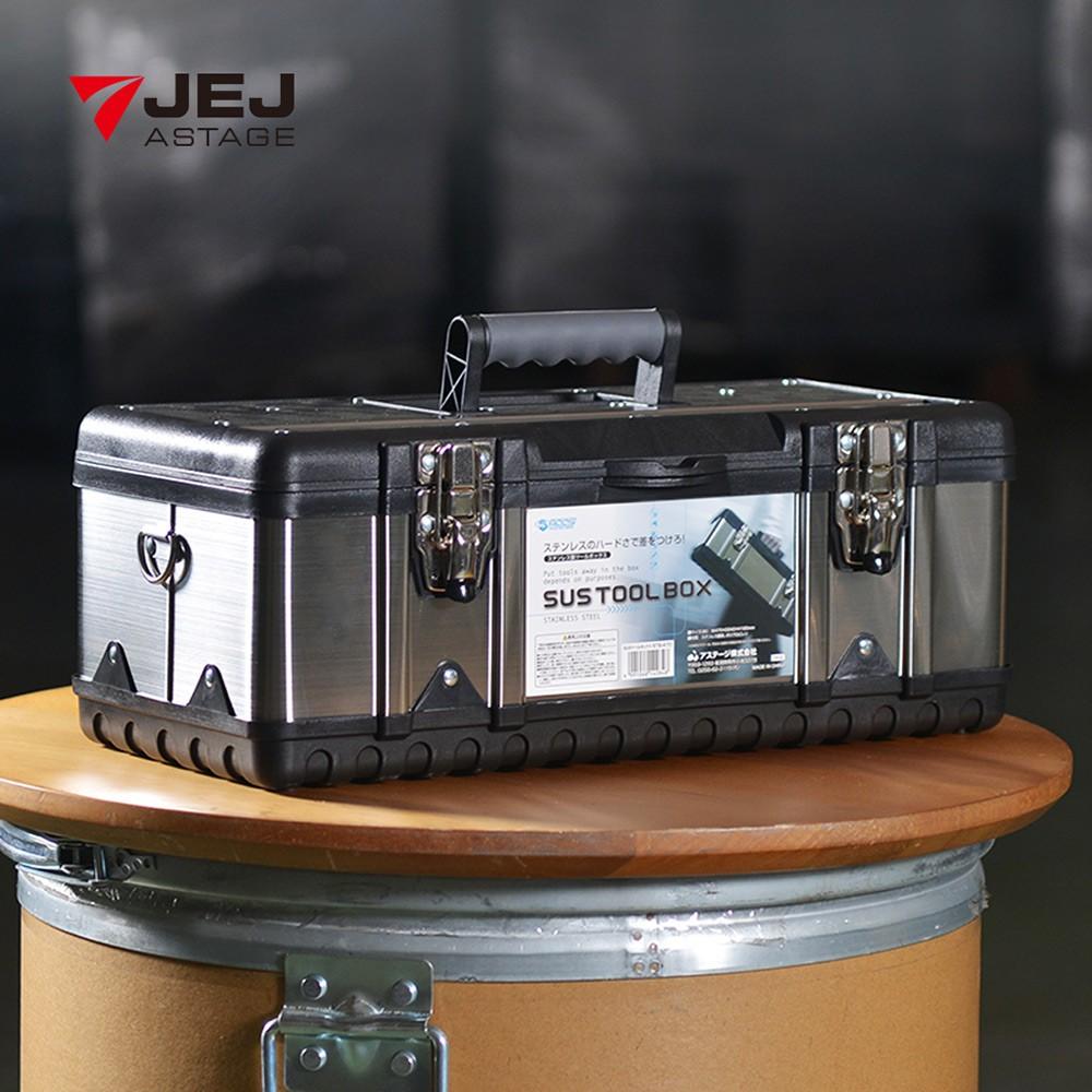 【日本JEJ】STB-470硬漢不鏽鋼雙層分隔式手提工具箱(47x24x18cm)