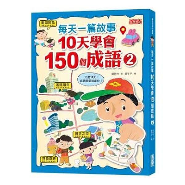 每天一篇故事10天學會150個成語(2)
