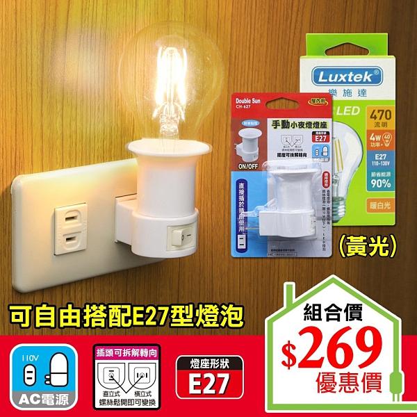 【Double Sun】 CH-6274H 手動小夜燈燈座E27(可變方向)燈泡組-暖白光(黃光)