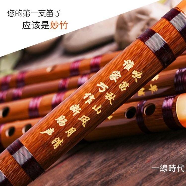 初學者一節笛子零基礎入門竹笛兒童學生成人男女橫笛教學視頻試音 WY 新年特惠