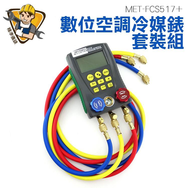 加氟表 家用空調 冷媒錶 維修電子冷媒表組 空調製冷MET-FCS517+ 冷媒表組空調專用
