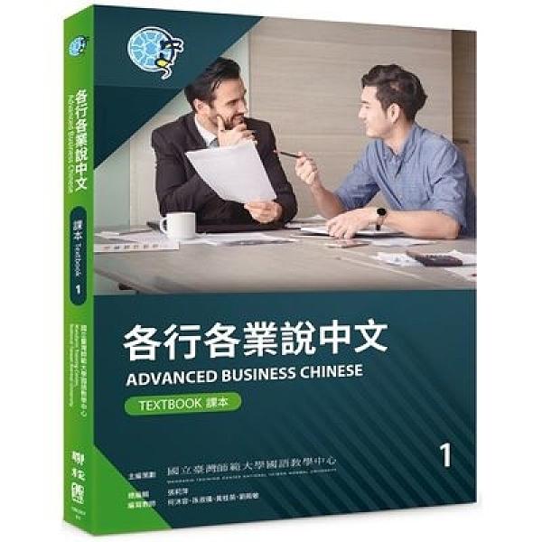 各行各業說中文課本(1)(附作業本)