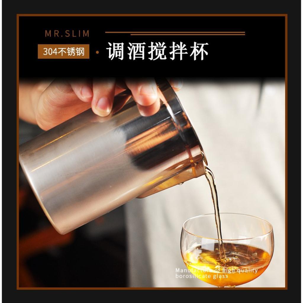 『興業家居』MrSlim日本進口不銹鋼調酒杯分酒混合杯攪拌杯Minxinglass調酒器